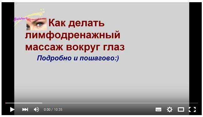 Как убрать отеки вокруг глаз Пошаговое видео