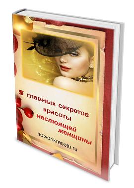 5 секретов красоты женщины