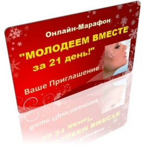 marafon-molodeem-vmeste-za-21-den