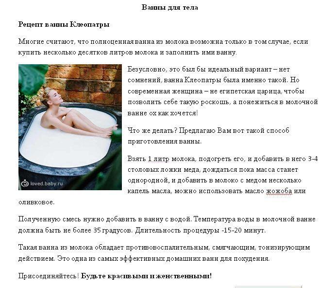 Ванны для похудения эффективные