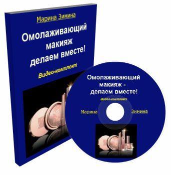 makiyazh dlya omolozheniya Что Вы выбираете? Выглядеть моложе или наоборот