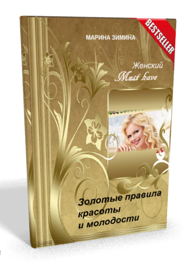Книга Золотые правила красоты и молодости