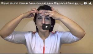 дряблая шея упражнения Маргарита Левченко