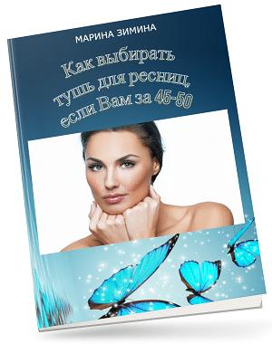 Книга про ресницы