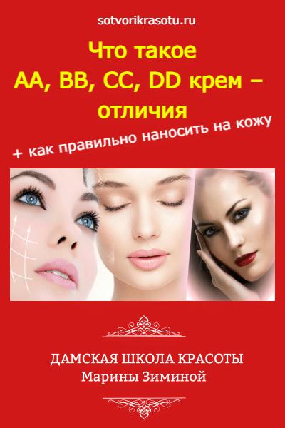 что такое AA, BB, CC и DD-крем - какие отличия и как наносить на кожу