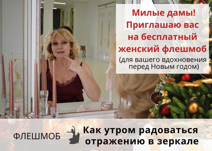 Как утром радоваться отражению в зеркале Предновогодний флешмоб по красоте для женщин