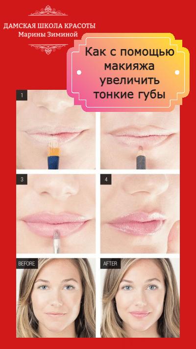 Как с помощью макияжа увеличить тонкие губы