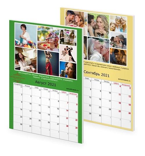 Календарь Красоты - календарь ухода за собой на август и сентябрь