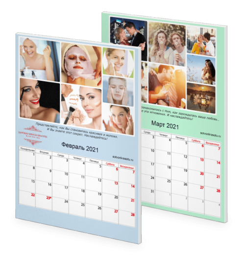 Календарь Красоты - календарь ухода за собой на февраль и март
