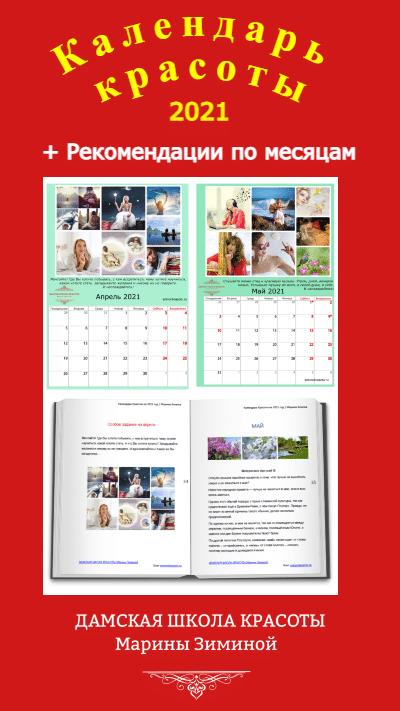 календарь красоты на 2021 с рекомендациями на каждый месяц