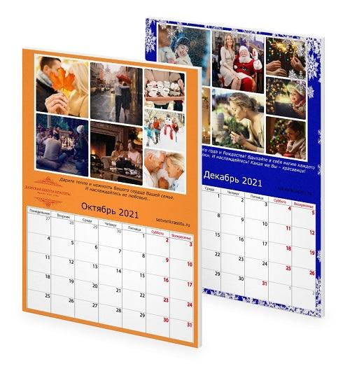 Календарь ухода за собой на октябрь и декабрь