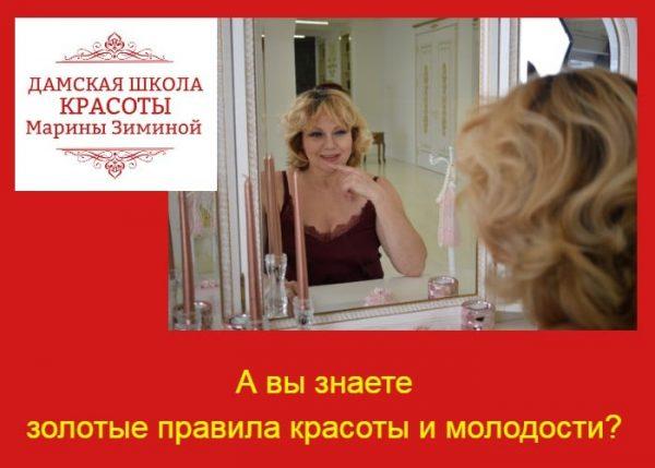 А вы знаете золотые правила красоты и молодости?
