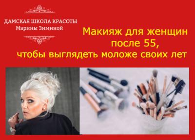 Как делать макияж для женщин после 55 чтоб выглядеть моложе своих лет
