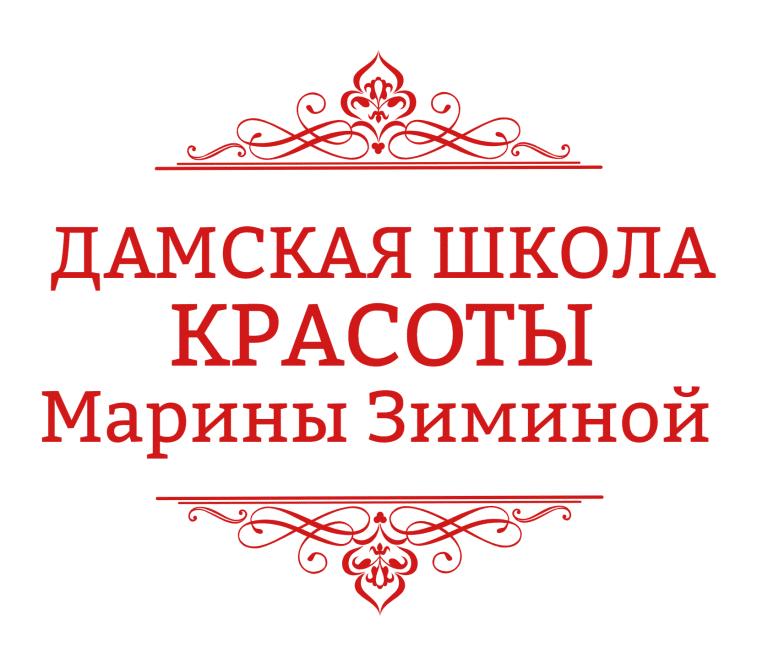 Дамская Школа Красоты Марины Зиминой