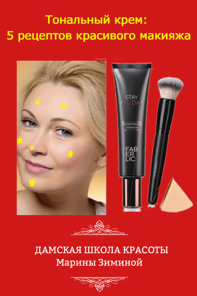 Как применять тональный крем на лицо