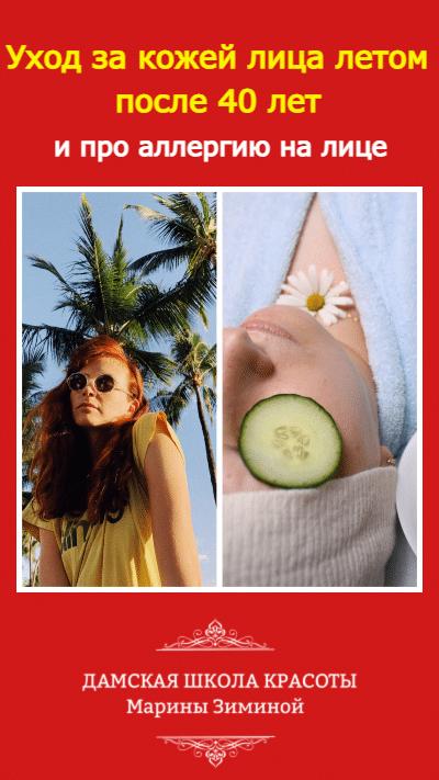 Как ухаживать за кожей лица летом в жару и избавиться от аллергии на лице