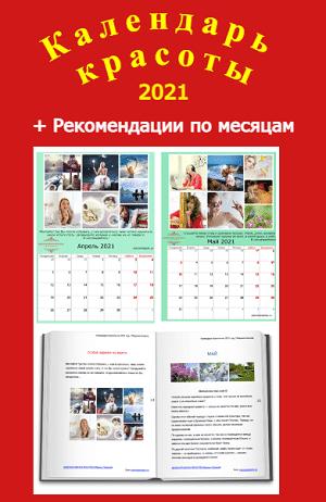 Календарь Красоты с Рекомендациями