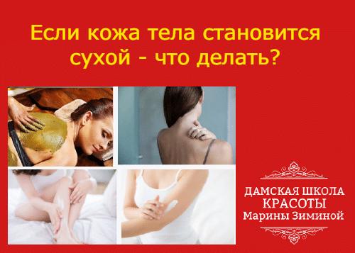 сухая кожа тела причины у женщин 50 лет